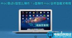 Mac启动U盘怎么制作 u盘制作mac安装盘教程图文详细介绍