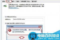 win7打印提示无法保存打印机设置(错误0x000006d9)怎么解决?
