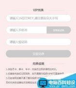 腾讯视频会员兑换码怎么用 腾讯视频vip兑换码使用方法一览