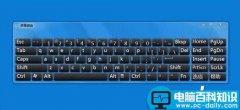 Win10 1709预览版屏幕键盘太小该怎么调大一些?