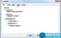 win7禁止开机启动项、怎样禁止软件开机启动、禁止程序开机启动的方法