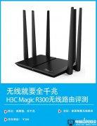 H3C Magic R300好不好?新华三H3C Magic R300全千兆路由器全面图解评测