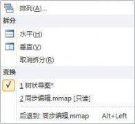 思维导图MindManager 15中文版怎么设置导图排列?
