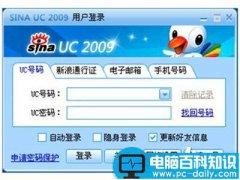 怎么解决新浪UC无法登录的问题
