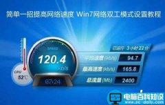 Win7系统设置网络连接速度和双工模式提高网络速度图文教程
