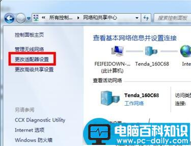 台式电脑怎么用wifi,wifi如何连接