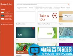 创建PowerPoint 2013演示文稿的基本任务