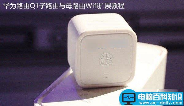 华为路由Q1,wifi扩展