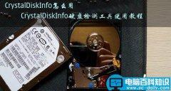 硬盘检测工具 CrystalDiskInfo使用教程