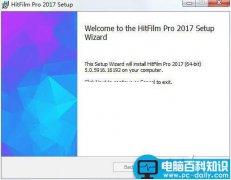 HitFilm Pro 2017中文版安装破解详细图文教程