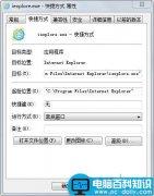 Win7系统如何更换IE浏览器桌面图标?