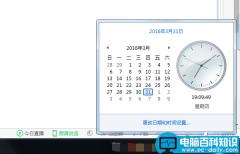 Win7任务栏时间不显示几月几日的解决办法