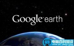 谷歌地球飞行模拟器怎么用 Google地球飞行模拟器操作方法图解