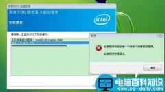 显卡驱动NVIDIA安装程序无法继续安装原因分析及解决