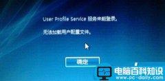Win10开机提示user profile service服务登录失败的原因及解决方法