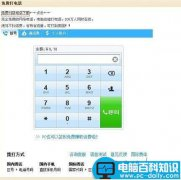 免费网络电话使用教程(图文)