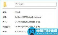 Win10系统packages文件夹能删除吗?Win10清理packages文件夹的方法