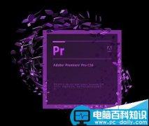 Premiere PR利怎么利用边角固定制作画面摇摆效果?