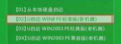 联想昭阳k41笔记本一键U盘改装win10系统图文教程
