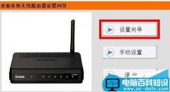 D-Link 无线路由器静态IP地址分配的方法(图文教程)