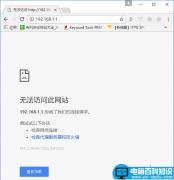 华硕(ASUS)路由器192.168.1.1登录地址打不开现象的解决方案