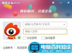 微博桌面2014新功能介绍
