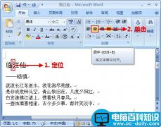 Word 2007中段落设置之段落对齐