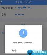 TP ID提示发送请求失败怎么办?TP-Link ID发送请求失败现象的原因及解决方案
