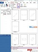 Word 2013 DIY文字水印的方法