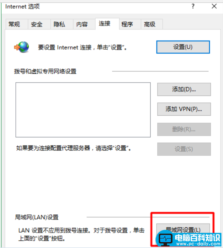 IE无法上网图解1.png
