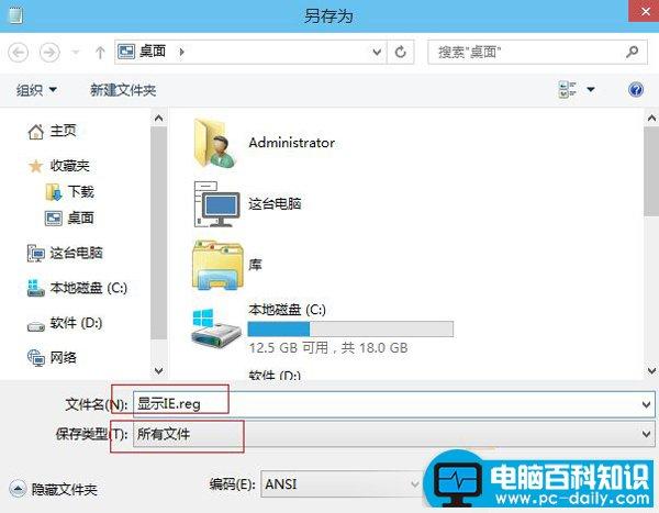 桌面不显示ie图标(XP/Win7/Win8/Win10都适用)