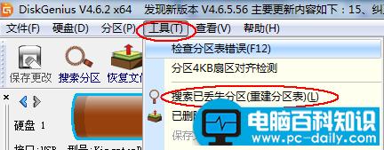 u盘插电脑上提示格式化怎么解决(2)