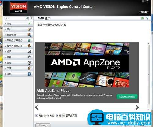 AMD显卡游戏不能全屏的解决方法