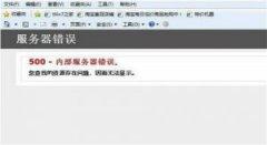 http 500 内部服务器错误的解决办法
