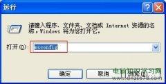 ip地址与网络上的其他系统有冲突该怎么解决