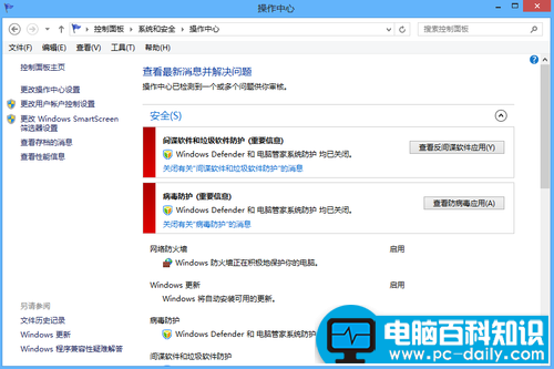 Windows Defender是什么?Windows Defender如何启动?