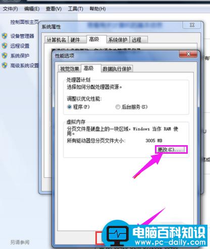 戴尔笔记本如何增加虚拟内存图文4