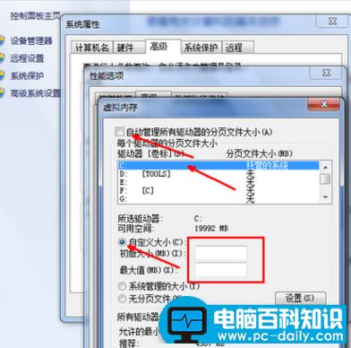 戴尔笔记本如何增加虚拟内存图文5