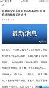 华夏航空班机冲出跑道 4名旅客擦伤