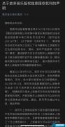 腾讯放弃音乐版权独家授权权利
