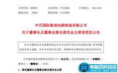 中芯国际董事长周子学辞职