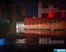 浙江一工厂发生火灾致6死
