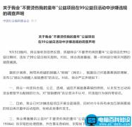 中国社会福利基金会回应涉嫌套捐