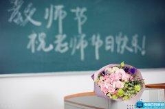1792万中国教师 这些好消息请查收