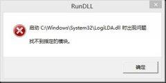 找不到指定模块(Win10启动logilda.dll时出现问题找不到指定模块怎么办)