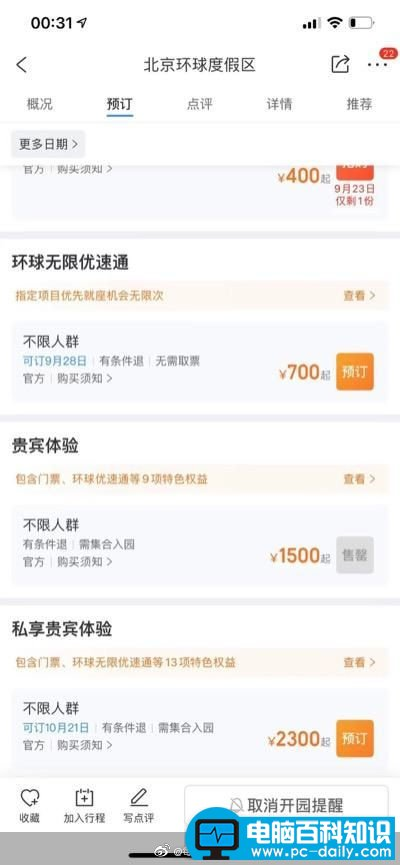 """北京环球影城门票开售!官方App一度被挤""""瘫痪"""",1分钟当日门票售罄!网友支招:用这个方法可少掏钱"""
