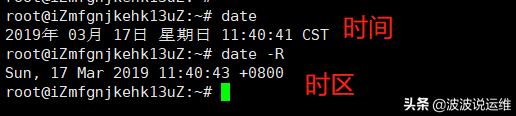 详解Linux操作系统修改时间和修改时区的方法
