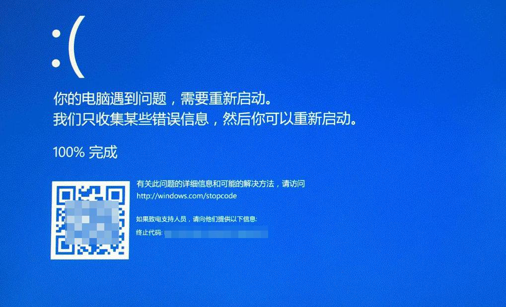 Win10系统蓝屏处理方式
