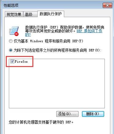 win7系统软件打不开的应对教程