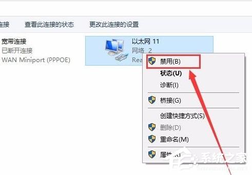 Win10电脑怎么断开网络链接?
